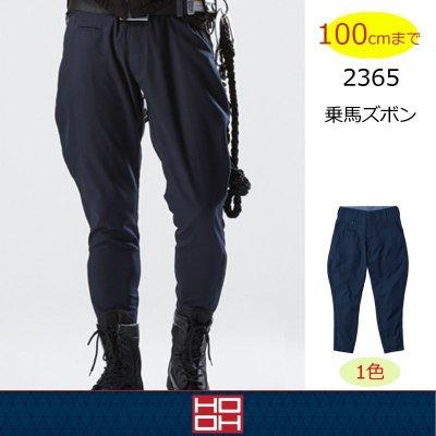 画像1: 2365 乗馬ズボン (1色) (1)