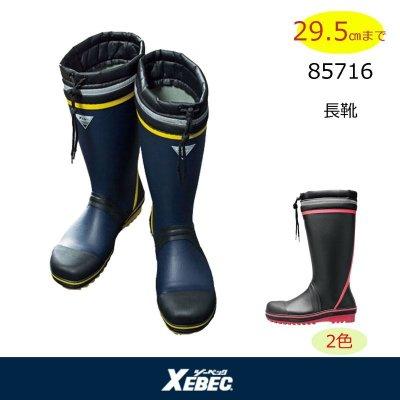 画像1: 85716 安全長靴 (2色) (1)