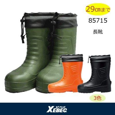 画像1: 85715 EVAショート丈防寒長靴 (3色) (1)