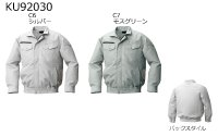 画像2: KU92030【空調服セット】空調服ブルゾン・ファン・バッテリー(充電器付)/長袖・横ファン