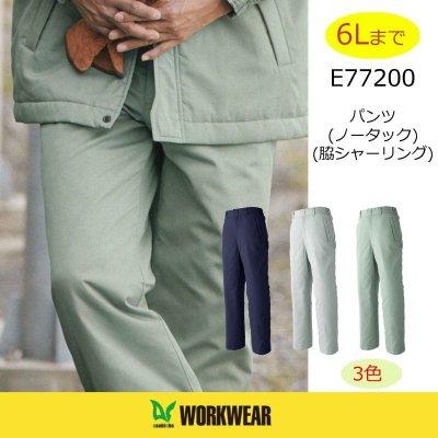 画像1: E77200 防寒パンツ・脇シャーリング(3色) (1)
