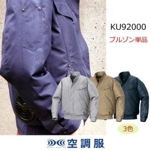 画像1: KU92000【ブルゾンのみ】空調服/長袖・ポリエステル100% (1)