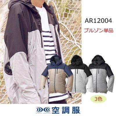 画像1: AR12004【ブルゾンのみ】空調服/長袖・サマーシールド (1)