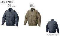 画像2: AR12003【空調服セット】空調服ブルゾン・ファン・バッテリー(充電器付)/長袖