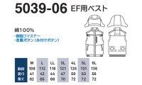 画像1: 5039-06【セット】G.GROUNDブルゾン・ファン・バッテリー(充電器付)/ベスト・綿100%