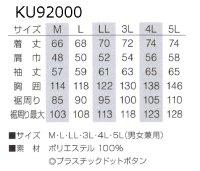 画像1: KU92000【ブルゾンのみ】空調服/長袖・ポリエステル100%