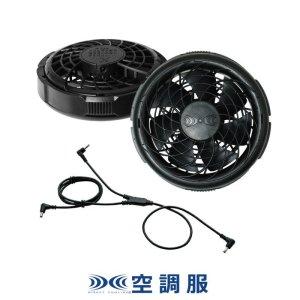 画像1: FAN2300 ファン(ブラック)2個+ケーブル (1)