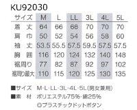 画像1: KU92030【空調服セット】空調服ブルゾン・ファン・バッテリー(充電器付)/長袖・横ファン