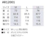 画像1: AR12001【空調服セット】空調服ブルゾン・ファン・バッテリー(充電器付)/マウンテンパーカー