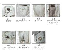 画像3: KU92030【空調服セット】空調服ブルゾン・ファン・バッテリー(充電器付)/長袖・横ファン