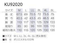 画像1: KU92020【ブルゾンのみ】空調服/ベスト・ポリエステル100%
