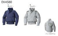 画像2: EK4580【空調服セット】空調服ブルゾン・ファン・バッテリー(充電器付)/長袖・エレファン・フルハーネス
