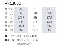 画像1: AR12002【空調服セット】空調服ブルゾン・ファン・バッテリー(充電器付)/マウンテンパーカー