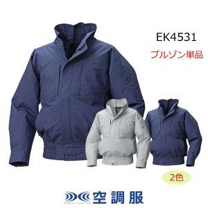 画像1: EK4531【ブルゾンのみ】空調服/長袖・エレファン (1)