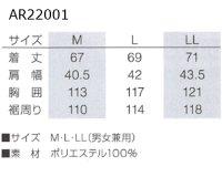 画像1: AR22001【空調服セット】空調服ブルゾン・ファン・バッテリー(充電器付)/ベスト