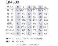 画像1: EK4580【空調服セット】空調服ブルゾン・ファン・バッテリー(充電器付)/長袖・エレファン・フルハーネス