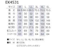 画像1: EK4531【空調服セット】空調服ブルゾン・ファン・バッテリー(充電器付)/長袖・エレファン