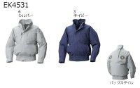 画像2: EK4531【空調服セット】空調服ブルゾン・ファン・バッテリー(充電器付)/長袖・エレファン
