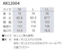 画像1: AR12004【ブルゾンのみ】空調服/長袖・サマーシールド