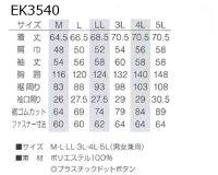 画像1: EK3540【ブルゾンのみ】空調服/長袖・エレファン