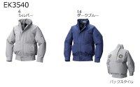 画像2: EK3540【空調服セット】空調服ブルゾン・ファン・バッテリー(充電器付)/長袖・エレファン