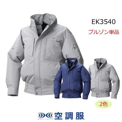 画像1: EK3540【ブルゾンのみ】空調服/長袖・エレファン (1)