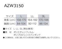 画像1: AZW3150【空調服セット】空調服ブルゾン・ファン・バッテリー(充電器付)/長袖(立ち襟)・使い切り