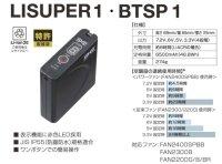画像2: LI-SUPER1パワーファン対応バッテリーセット(急速充電器・ケース付)