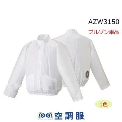 画像1: AZW3150【ブルゾンのみ】空調服/長袖(立ち襟)・使い切り (1)