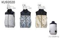 画像2: KU92020【空調服セット】空調服ブルゾン・ファン・バッテリー(充電器付)/ベスト・ポリエステル100%