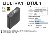 画像2: LI-ULTRA1リチウムイオンバッテリーセット(急速充電器・ケース付)