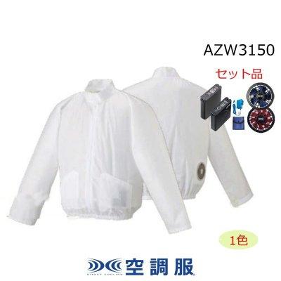 画像1: AZW3150【空調服セット】空調服ブルゾン・ファン・バッテリー(充電器付)/長袖(立ち襟)・使い切り (1)