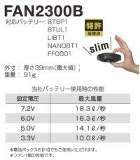 画像2: FAN2300 ファン(ブラック)2個+ケーブル