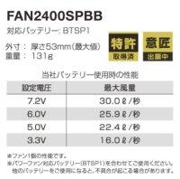 画像2: FAN2400SPパワーファン(ブラック×ブルー)2個+ケーブル