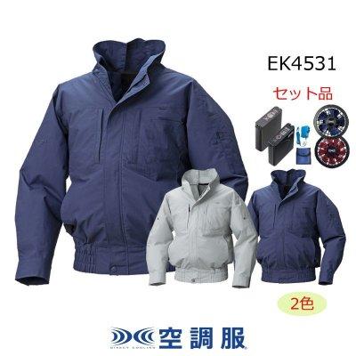 画像1: EK4531【空調服セット】空調服ブルゾン・ファン・バッテリー(充電器付)/長袖・エレファン (1)
