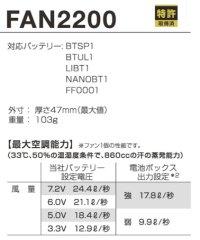 画像2: FAN2200 ファン(ブラック×レッド)2個+ケーブル