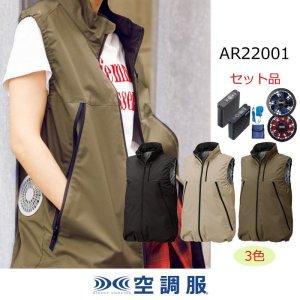画像1: AR22001【空調服セット】空調服ブルゾン・ファン・バッテリー(充電器付)/ベスト (1)