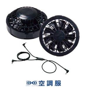 画像1: FAN2200 ファン(ブラック)2個+ケーブル (1)