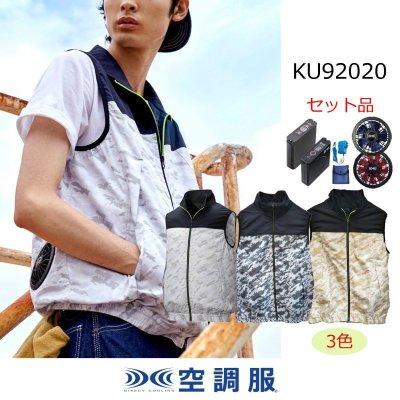 画像1: KU92020【空調服セット】空調服ブルゾン・ファン・バッテリー(充電器付)/ベスト・ポリエステル100% (1)