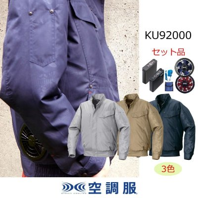 画像1: KU92000【空調服セット】空調服ブルゾン・ファン・バッテリー(充電器付)/長袖・ポリエステル100% (1)
