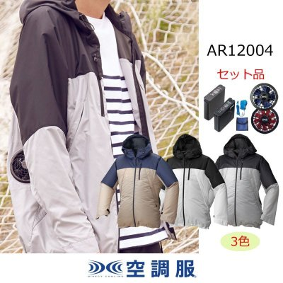 画像1: AR12004【空調服セット】空調服ブルゾン・ファン・バッテリー(充電器付)/長袖・サマーシールド (1)