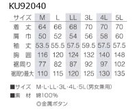 画像1: KU92040【空調服セット】空調服ブルゾン・ファン・バッテリー(充電器付)/長袖・綿100%