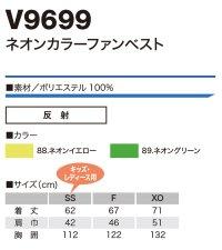 画像1: V9699【セット】ブルゾン・ファン・バッテリー(充電器付)/ベスト・ネオンカラー