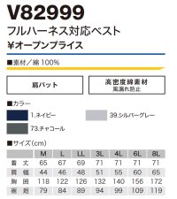 画像1: V82999【セット】ブルゾン・ファン・バッテリー(充電器付)/ベスト・フルハーネス