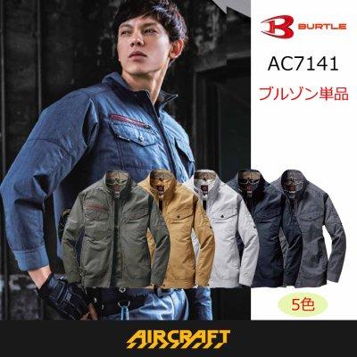 画像1: AC7141【ブルゾンのみ】エアークラフト/長袖 (1)
