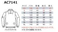 画像1: AC7141【ブルゾンのみ】エアークラフト/長袖