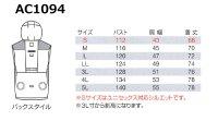 画像1: AC1094【ブルゾンのみ】エアークラフト/パーカーベスト(フルハーネス)・遮熱