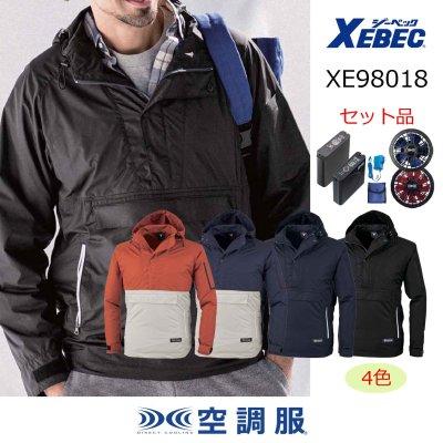 画像1: XE98018【空調服セット】ブルゾン・ファン・バッテリー(充電器付)/アノラック (1)