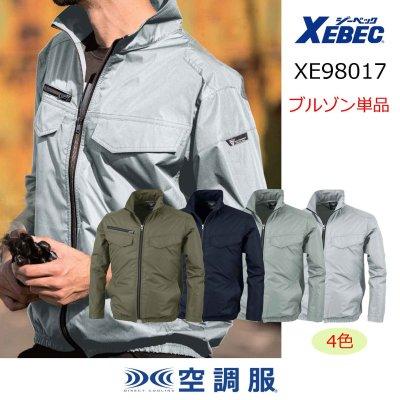 画像1: XE98017【ブルゾンのみ】ジーベック空調服/長袖・遮熱 (1)