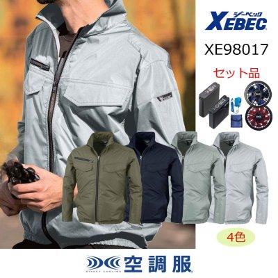 画像1: XE98017【空調服セット】ブルゾン・ファン・バッテリー(充電器付)/長袖・遮熱 (1)
